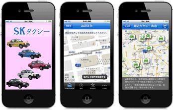 SKタクシーアプリ