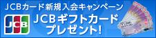 JCBカード新規入会キャンペーン JCBギフトカードプレゼント!