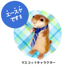 マスコットキャラクター エースケ