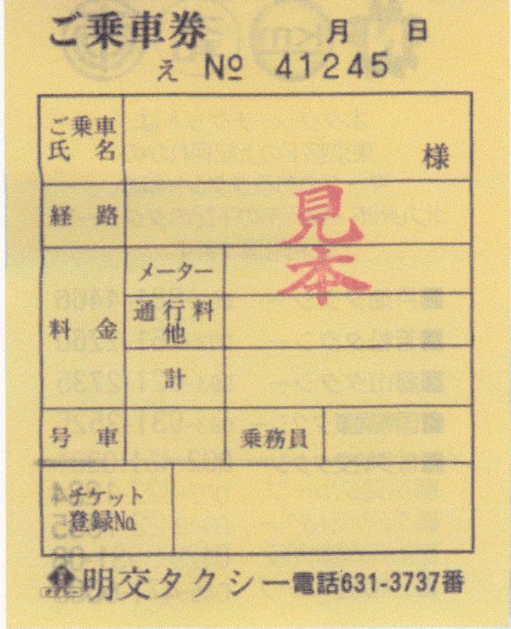 明交タクシーグループ タクシーチケット