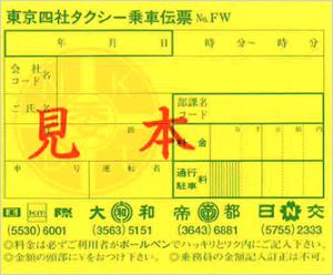 東京四社タクシーチケット