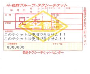 名鉄グループタクシーチケット