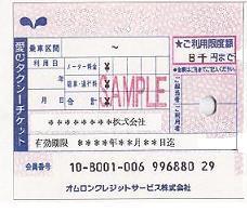 オムロン 愛のタクシーチケット